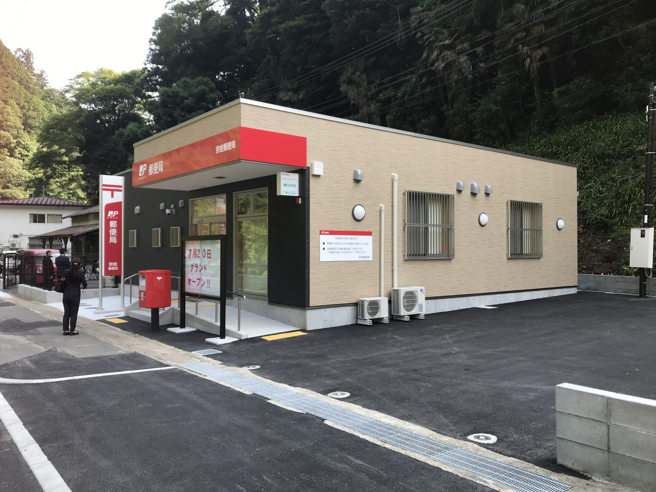 宗桧郵便局新築工事